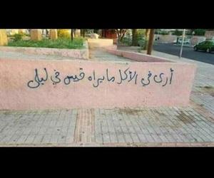 أكل, جداريات, and بالعربي image