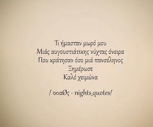 greek, stixakia, and quotes image