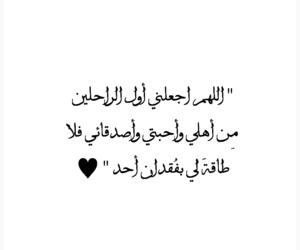 يا رب, عائلة, and حُبْ image