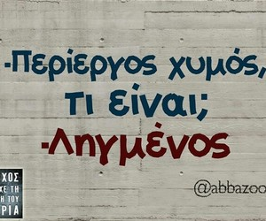 greek, quotes, and ο image