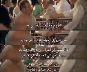 life, اقتباسات تركية, and اقتباسً image