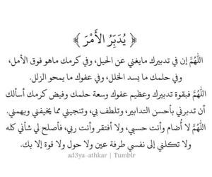 الدين and الله image