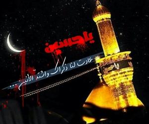 النبي محمد, شيعه, and كلمات image