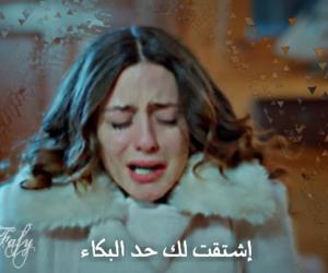 حُبْ, فتون, and فِراقٌ image