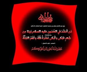 محرّم, كربﻻء, and اهل البيت ع image