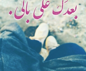 arabic, fayrouz, and بعدك علي بالي image