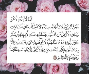 islam, quran, and god image