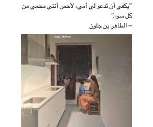 quotes arabic, كتابات اقتباسات, and حكم اقوال كلام image