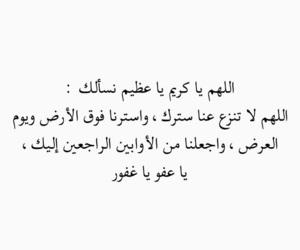 دعاء, عربي, and arabic image