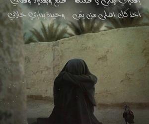تصميمي, حزنً, and عليها السلام image