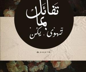 عربي, arabic, and optimism image