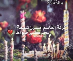شموع, القاسم, and محرّم image