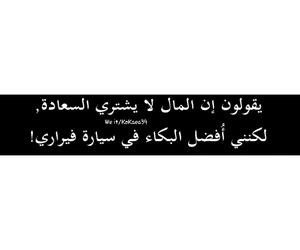 منوعه, ﺍﻗﺘﺒﺎﺳﺎﺕ, and كتابيه image