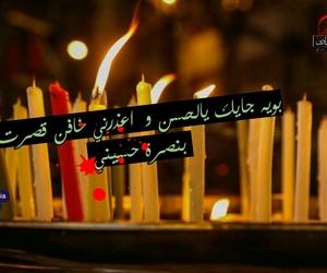 الشهداء, العباس, and القاسم image