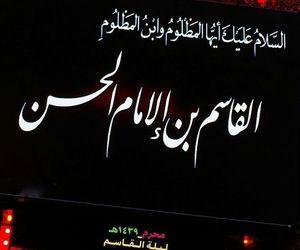 الشهداء, القاسم, and محرّم image