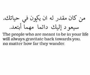 quotes, arabic, and words image