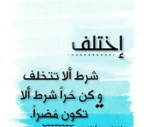 arabic, نزار قباني, and حريه image