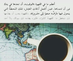 ﻋﺮﺑﻲ, كلمات, and قهوة image