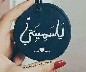 ياسمين image