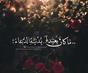 arabic, الحمد لله, and الله image