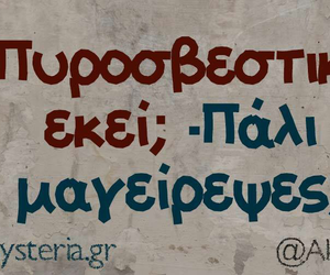 greek, quotes, and funny image