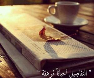 كلام جميل, التفاصيل, and واسيني الاعرج image
