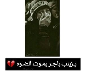 ﺭﻣﺰﻳﺎﺕ, كربﻻء, and عاشوراء image