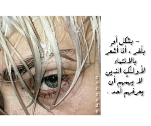 boy, اشعرً, and feeling image
