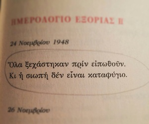 greek, quotes, and ellinika image