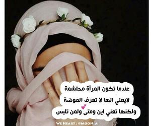 بنات حب تحشيش and اسلاميات عربي حجاب image