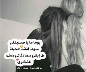 بنات صديقات صديقاتي and حب عربي تحشيش image