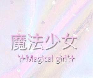 holographic, japones, and kawaii image