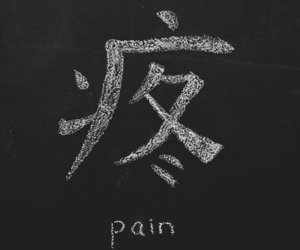 pain, hieroglyph, and inscription image