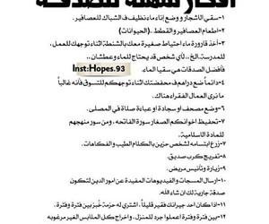 allah, islam, and الدين image