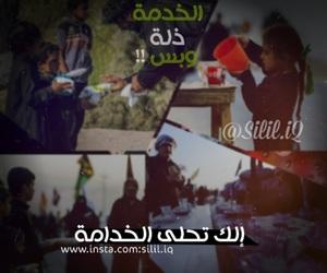 ﺭﻣﺰﻳﺎﺕ, محرّم, and كربﻻء image