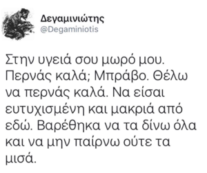 greek, quotes, and degaminiotis image