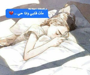 بنات حب عربي العراق and لييش :( image