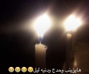 الشام, محرّم, and كربﻻء image