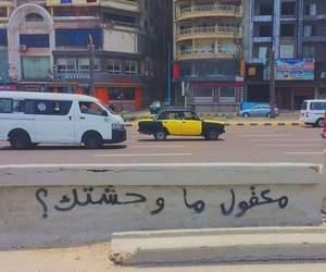 جدران, ﻋﺮﺑﻲ, and كتابة image