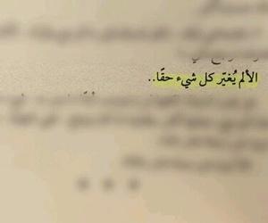 حزنً and أّلَمَ image