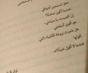 ﻋﺮﺑﻲ, ﺍﻗﺘﺒﺎﺳﺎﺕ, and احلام مستغانمي image