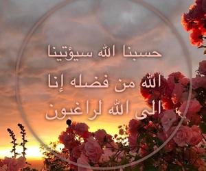 islam, islamic, and الله اكبر image