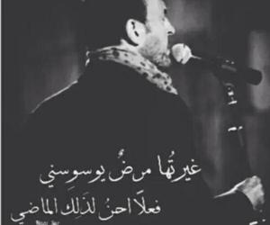 عربي, رمزيات, and كاظم الساهر image