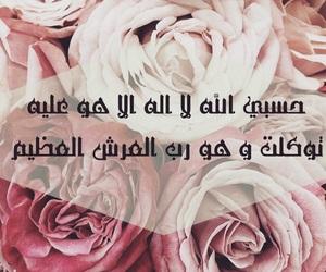 دُعَاءْ, اسﻻميات, and ذكرً image