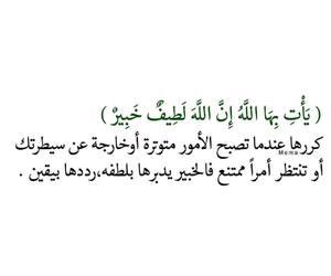 ﻋﺮﺑﻲ, الله, and إسﻻميات image