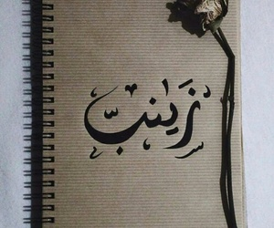 زينب image