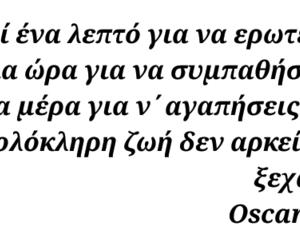 life, greek sayings, and oscar wilde image