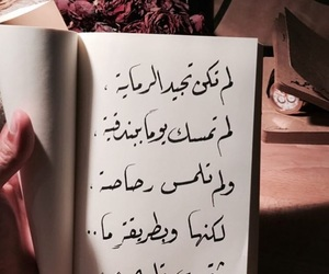quotes and ﺭﻣﺰﻳﺎﺕ image