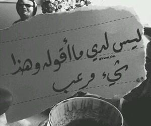 ﻋﺮﺑﻲ and ابيض و اسود image