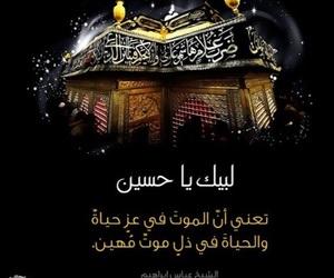 عليه السلام, ويبقى الحسين, and الحُسين image